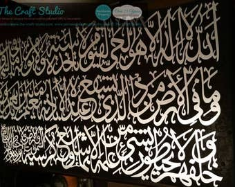 Brushed Metal Ayatul Kursi (Verse of the throne) Islamic Wall Art Calligraphy Islamic Decor