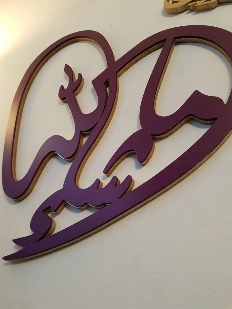 Mashaallah 3d Islamic Wall Art Islamic Calligraphy Islamic
