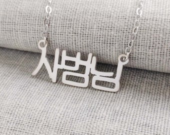 Korean Name Necklace,Korean Necklace,Personalized Hangul Necklace,Korean Letter Necklace,Any Hangul Name Necklace,Korean Jewelry