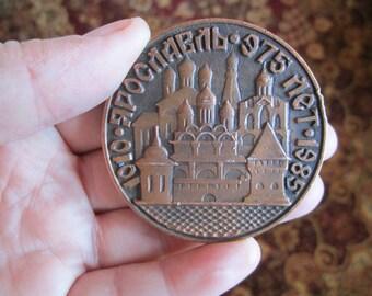 Vintage Soviet Russia brass medal ton bronze city Iaroslavl 975 years