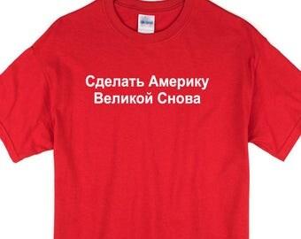 Make America Great Again in Russian tee. MAGA President Trump political saying shirt. Direct screen printed in white ink.