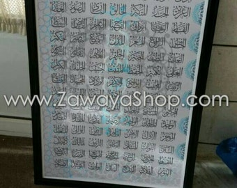 Turquoise yellow black islamic calligraphy painting print for Allah names decoration