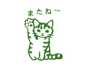 """NEW Pottering cat """" See ya!"""" Wood Rubber Stamp"""