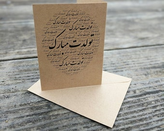 Persian Calligraphy Birthday card - Card for Iranian Family Friend - Card in Farsi - تولدت مبارک - کارت فارسی