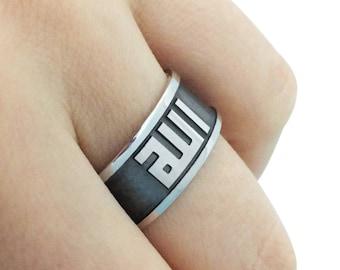 Kufi Allah Band Ring, Allah Ring, Wedding Band Ring, Arabic Jewelry, Persian Jewelry, Arabic Calligraphy Band Ring, Kufi Ring