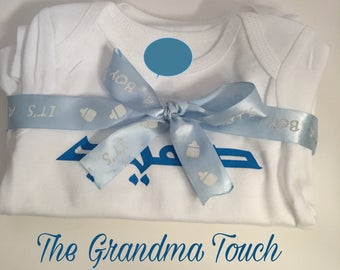 Set of three custom bodysuits, custom name in Arabic, habib baba, habib mama, boy bodysuit set, girl bodysuit set, baby shower gift set