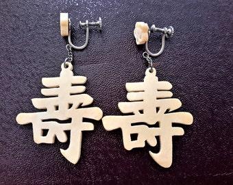 Carved Bone Asian Symbol Earrings Graffiti Art Jewelry