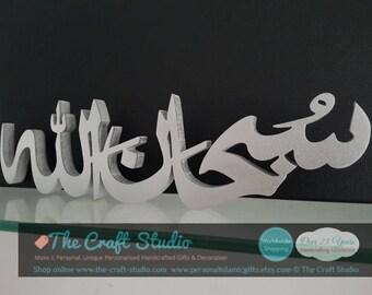 SubhanAllah Islamic Home Decor Islamic Art Sculpture Eid gift Islamic Calligraphy Muslim wedding Gift Housewarming Islamic store.