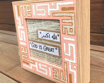 God is Greater - Arabic Calligraphy Frame Active