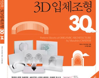 Origami Architecture 3D Stereolithography 30
