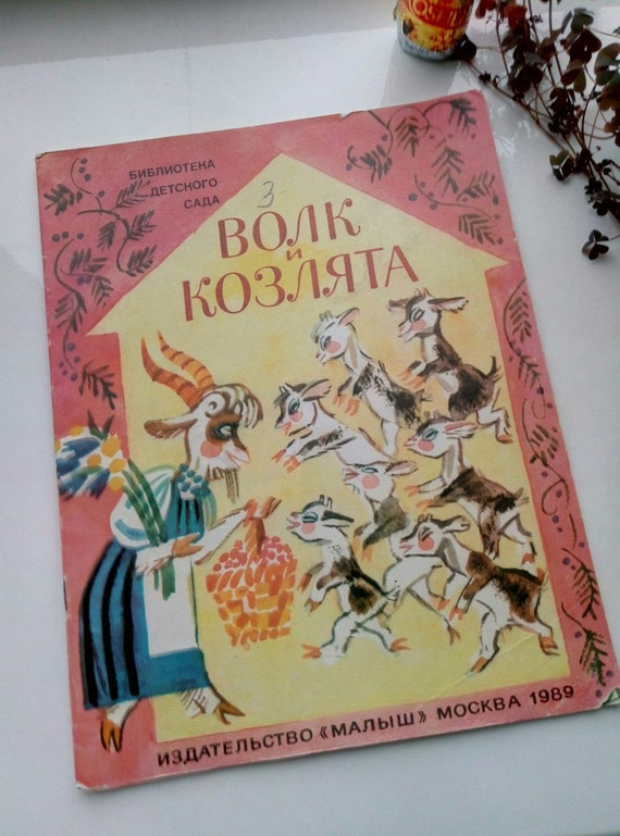 Wolf and goats, fairy tale. Children soviet book. Made in USSR..