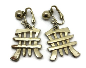 Asian Earrings - Chinese or Japanese Characters, Clips, Gold Tone, Bergere Costume Jewelry