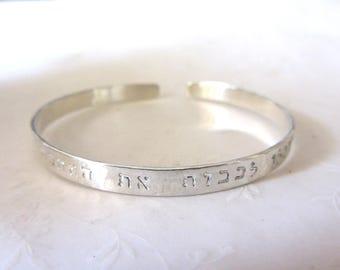 Sterling silver hebrew stamped bracelet, Song of solomon cuff bracelet, sterling silver cuff bracelet