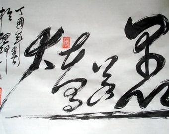 CHINESE CALLIGRAPHY-- Still  Waters  Run Deep