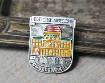 "Vintage Soviet Russian badge,pin. ""Moscow Kremlin-Fun Palace"""