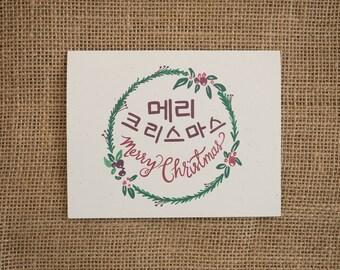 Korean Merry Christmas (메리 크리스마스) Handlettered Greeting Card