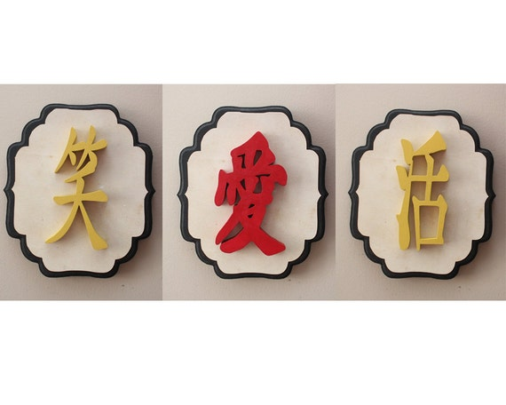 chinese live laugh love chinese symbols wooden home decor
