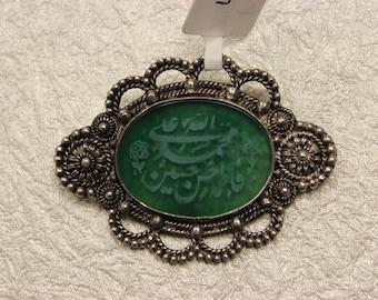 Arabic Prayer Pin, Sterling Silver. Brooch