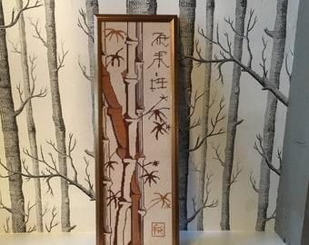 Vintage Asian Chinoiserie Bamboo Needlepoint Art Wall Hanging