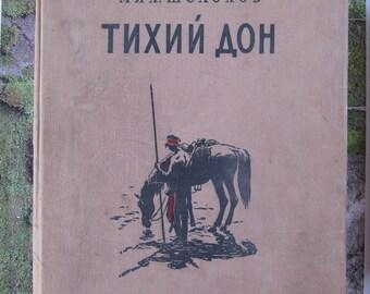 Rare book collections old book 1955 Soviet era Quiet Flows the Don Mikhail Sholokhov russian novel Vereyskiy Don Cossacks Russian Civil War