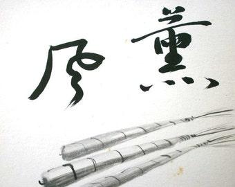 Japanese Calligraphy - Shikishi Board - Traditional Japanese -  Refreshing Wind Vintage Shodo