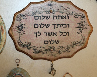 Hebrew blessing wall hanging, wooden wall plaque in Hebrew, Judaica gifts, Judaica wall decor, Hebrew wall decor