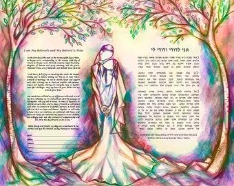 Watercolor Ketubah Ketubot, Orthodox, Conservative, interfaith ketubah, modern ketubah Jewish wedding katuba ketuba, katubahs