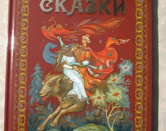 Russian Fairy Tales Palekh Paintings Русские Народные Сказки russian edition