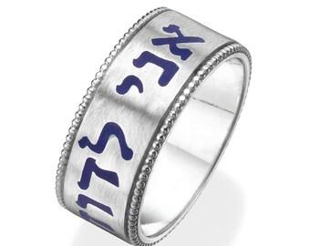 Jewish Ring, Hebrew 14k White Gold Jewish Wedding, Ring Ani L'dodi, My Beloved Enamel Engraved Ring, Judaica Jewelry, Hebrew Wedding Band.