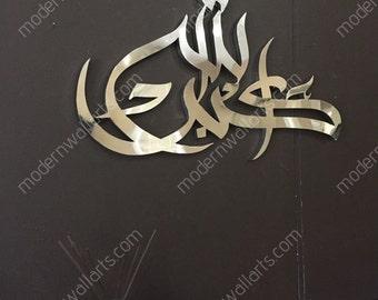 Stainless Steel Allahu akbar  modern islamic wall art