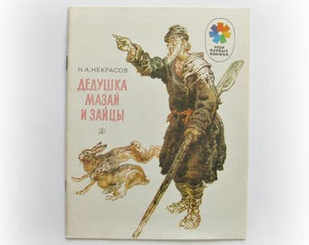 Grandfather Mazay and the Hares, Nikolay Nekrasov,  Poem, Poetry, Verses, Soviet  Book, Classic Children's literature, 1983, 1980s, 80s