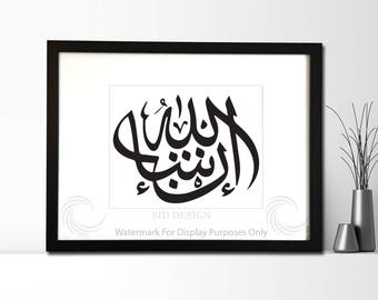 Inshallah Islamic Art Framed
