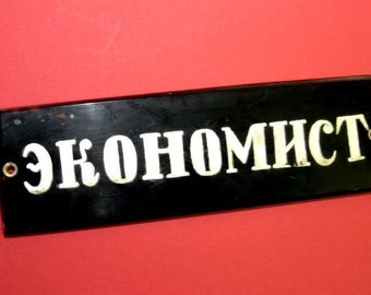 "Vintage russian plexiglass sign on the door ""ECONOMIST"" - Vintage from Russia - Made in USSR"