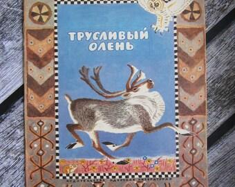 Cowardly deer Nganasan folk tales Taimyr Losin fairy tales northern peoples fairy tales Russian children book soviet kids book USSR