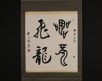 "CHINESE HANGING SCROLL : 李纯博 ""Calligraphy"" [no.s1035]"
