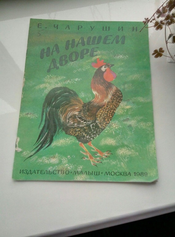 Soviet vintage paper book about domesticated animals.