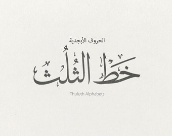 Arabic Thuluth  Calligraphy Alphabets
