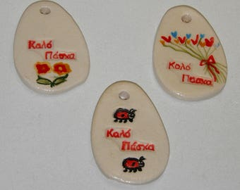 3 Pieces Handmade Ceramic Eggs Tile Kalo Pasha Greek Wishes 'Καλό Πάσχα'. Easter Eggs for Decoration. Greek Handmade Eggs for Easter