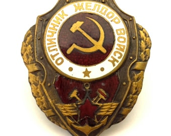 Badge Russia USSR Excellent Railway Troops Good Condition