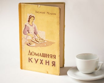Cookbook in Russian 1960, delicious home made food book, Soviet cookbook food illustrations, drinks, soups, main dish recipes, appetizers