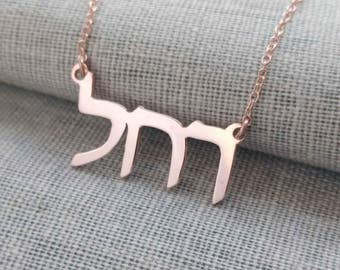Hebrew Name Necklace,Bat Mitzvah Gift,Personalized Hebrew Necklace,Hebrew Letter Necklace,Hebrew Any Name Necklace,Hanukkah Gift for Her