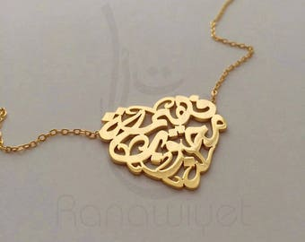Heart Shaped Arabic Calligraphy Name Necklace (up to 2 names) - Arabic Name Necklace
