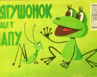 Movie-Tale 'Little Frog looking for dad' Vintage Soviet Children Book, Moscow 1974 Russia / Soviet Union / USSR. FREE shipping with any item