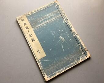 """1916, Japanese antique book, Tachibana Minko, """"Shokunin Burui"""""""