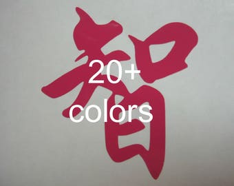Chinese Symbol WISDOM Vinyl Decal / Sticker *Available in 24 Colors*