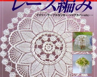 Yoko Suzuki laces Doilies crochet pattern Book japanese Crochet lace pattern Pdf file
