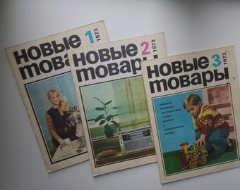 Soviet magazine 1973