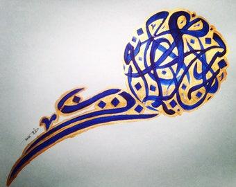 "Meem - Arabic Lettering - 11"" x 14"""