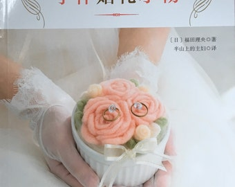 The Best Felt Wool Wedding Ideas by Rio Fukuda Japanese craft book (In Chinese)