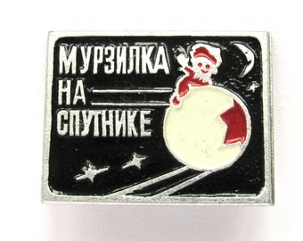 Soviet Space Badge, Murzilka on satellite, Cosmos, Rare Soviet Vintage metal collectible pin, Made in USSR, 1960s